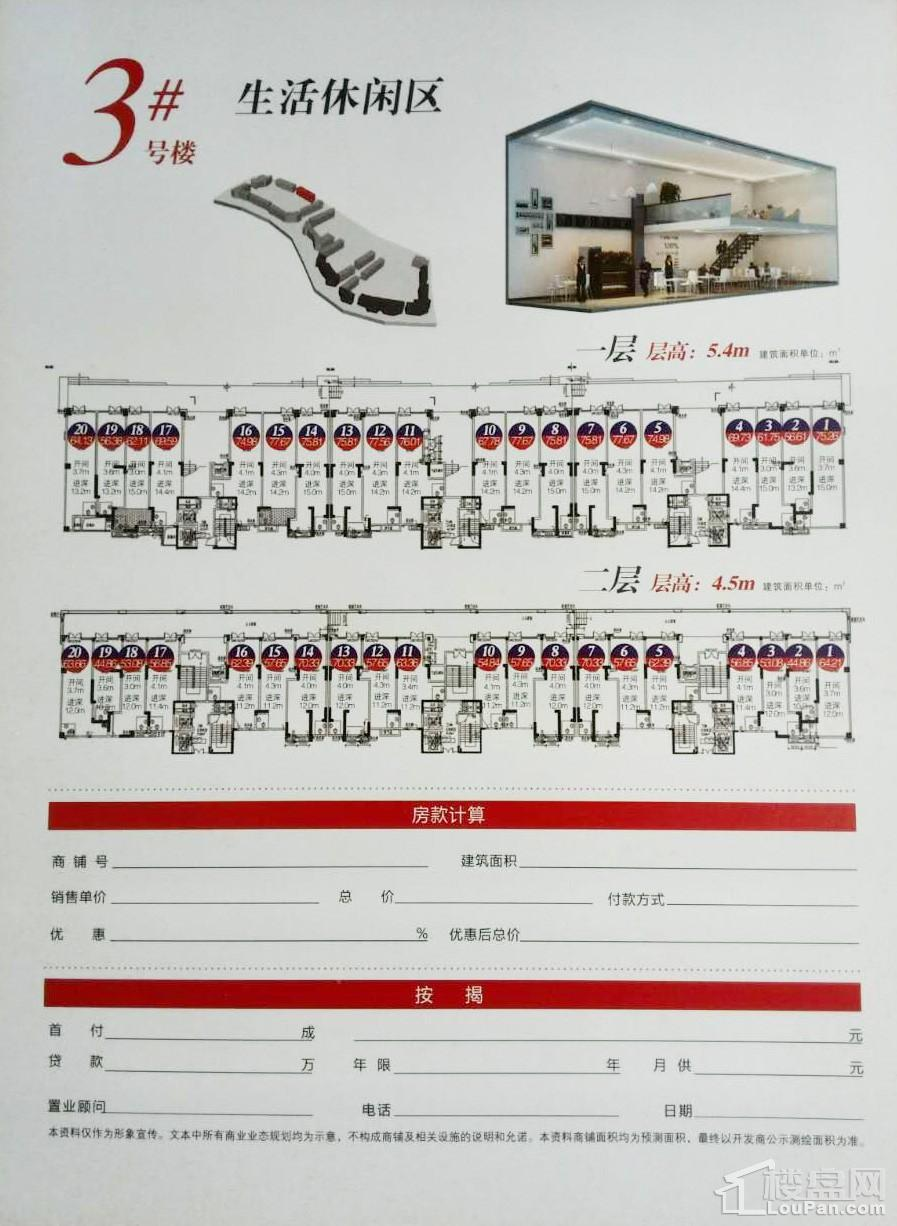 温莎国际社区商铺3号楼平面图