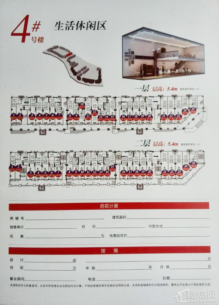 温莎国际社区商铺4号楼平面图