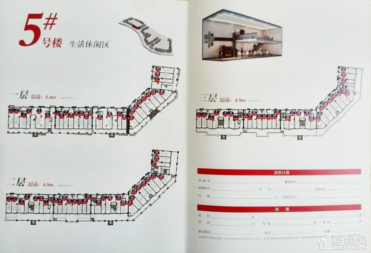 温莎国际社区商铺5号楼平面图