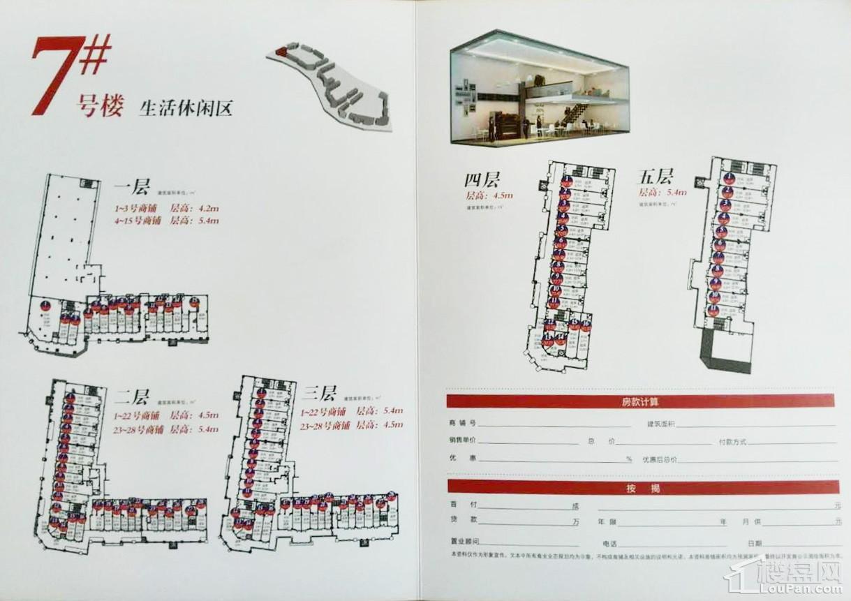 温莎国际社区商铺7号楼平面图