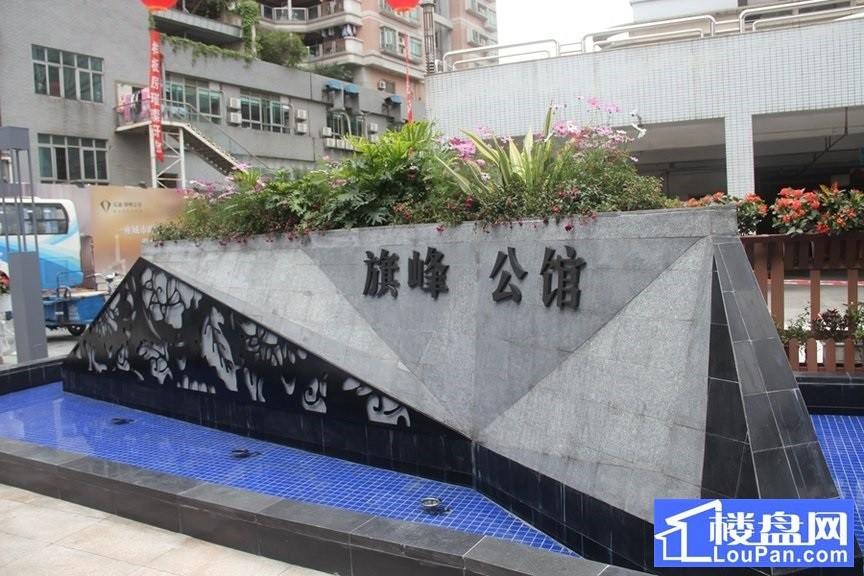 富通旗峰公馆