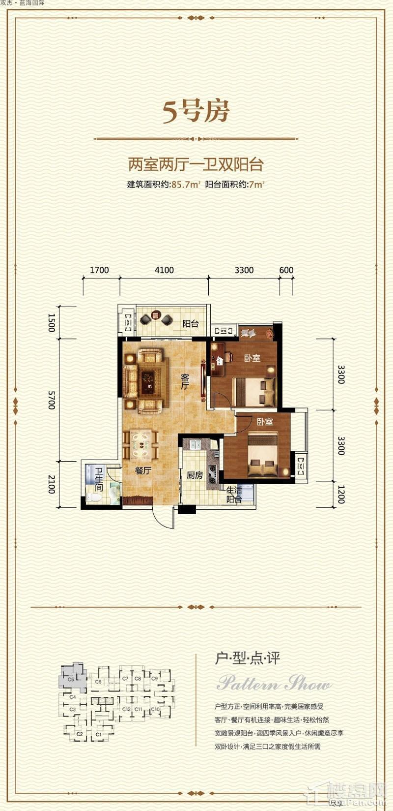 双杰·蓝海国际5号房户型