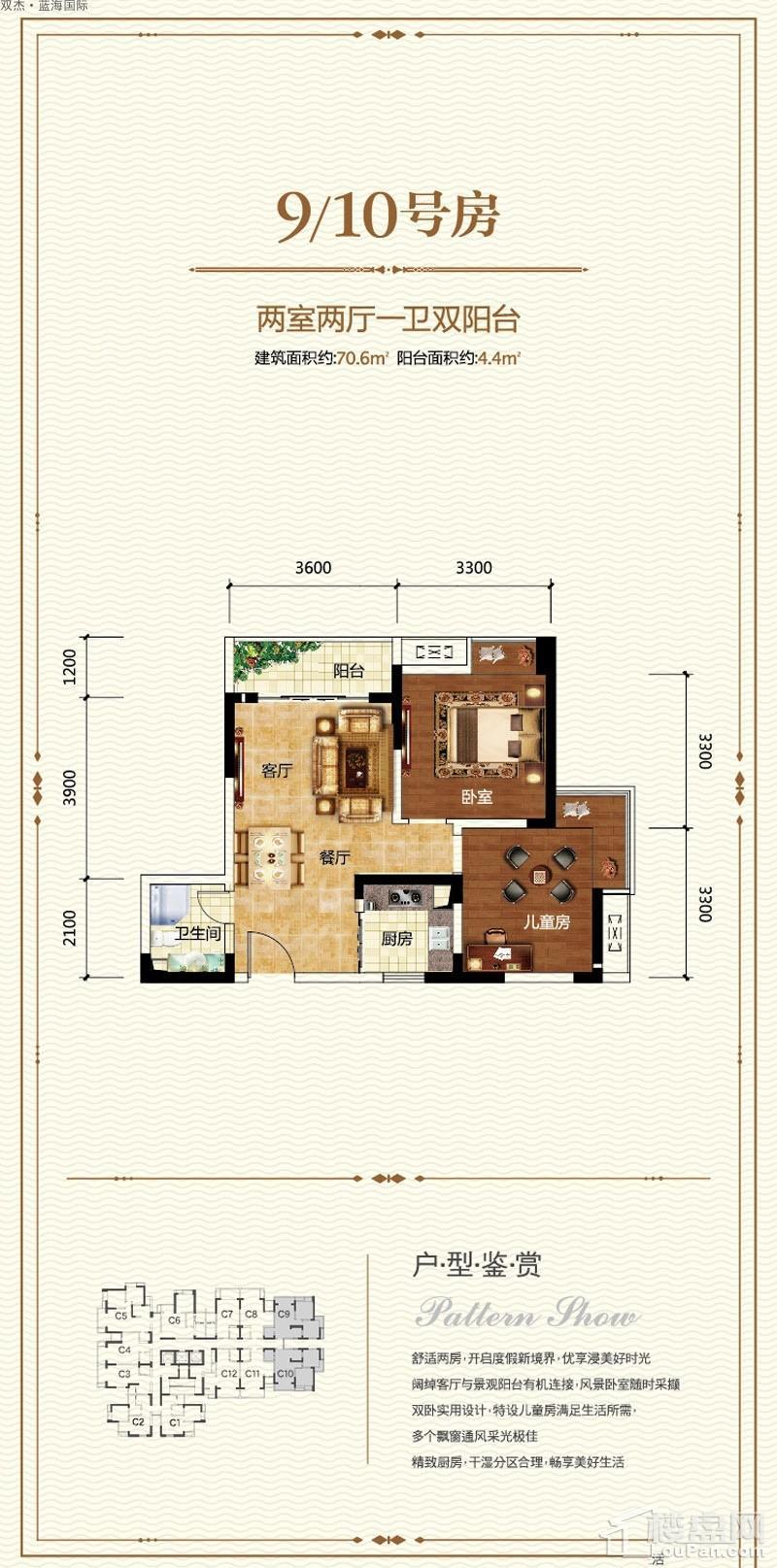 双杰·蓝海国际9/10号房户型