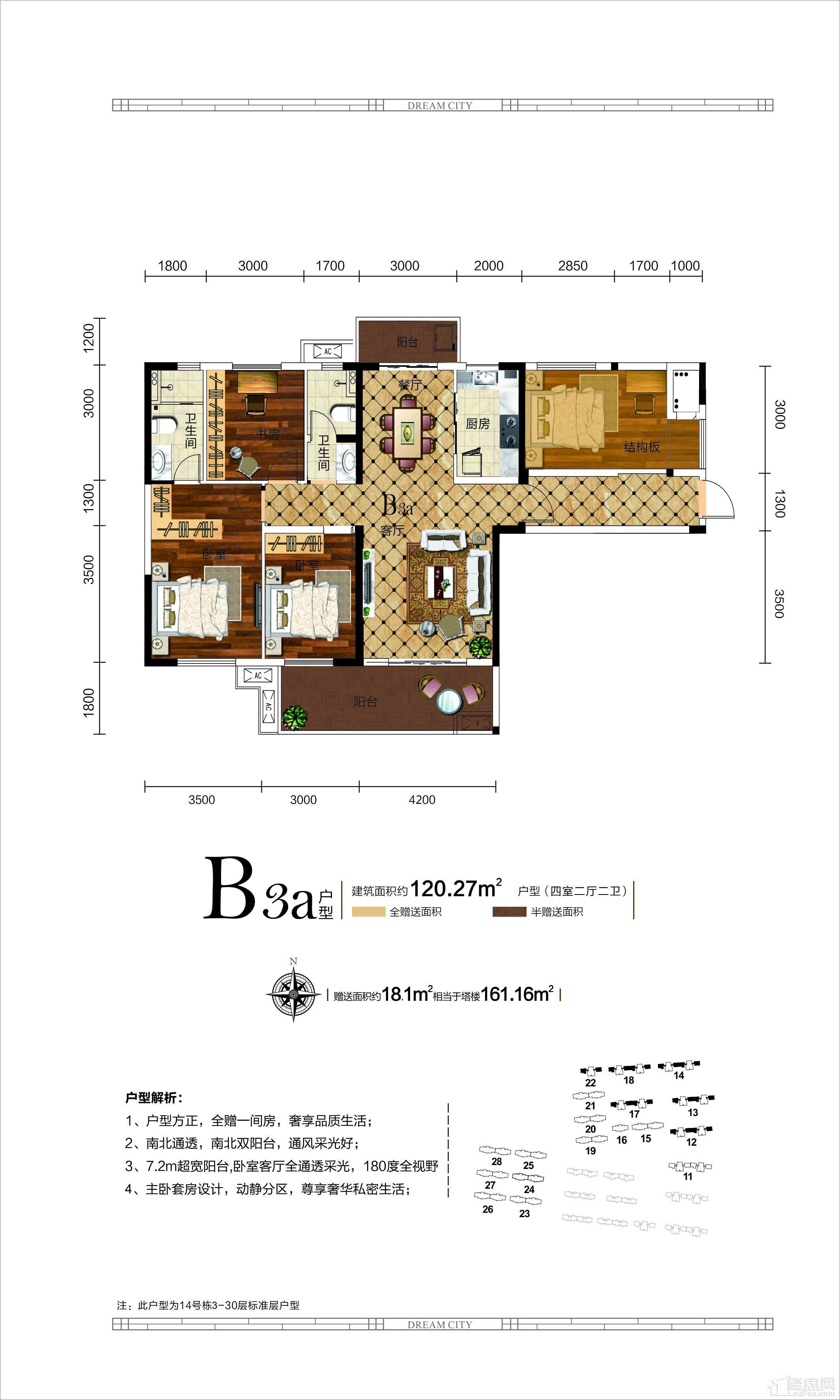B3a户型