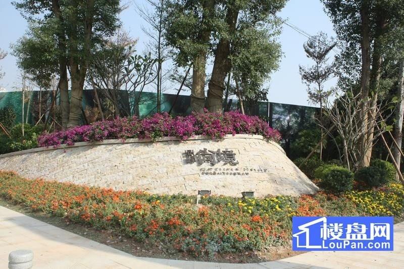 鼎峰尚境实景图