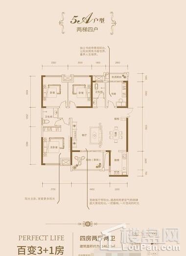 5#户型-A