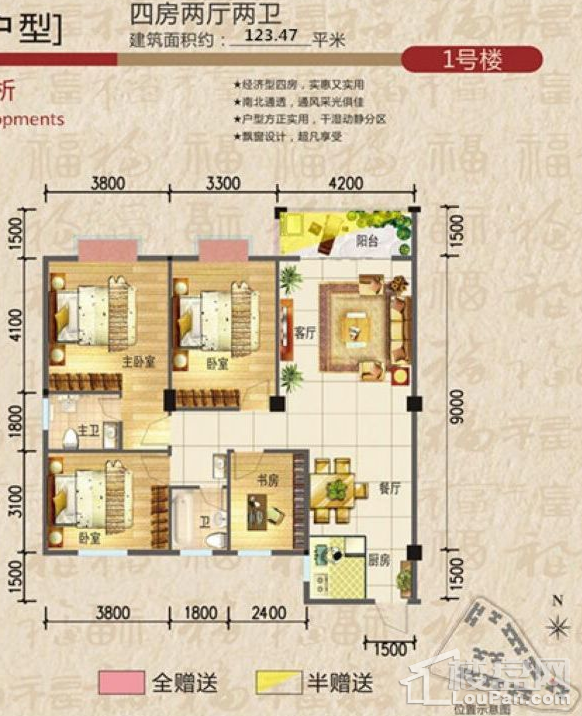 汉韵鑫城户型图