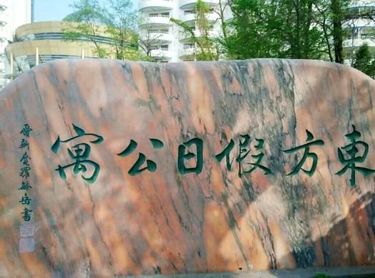 东方假日公寓