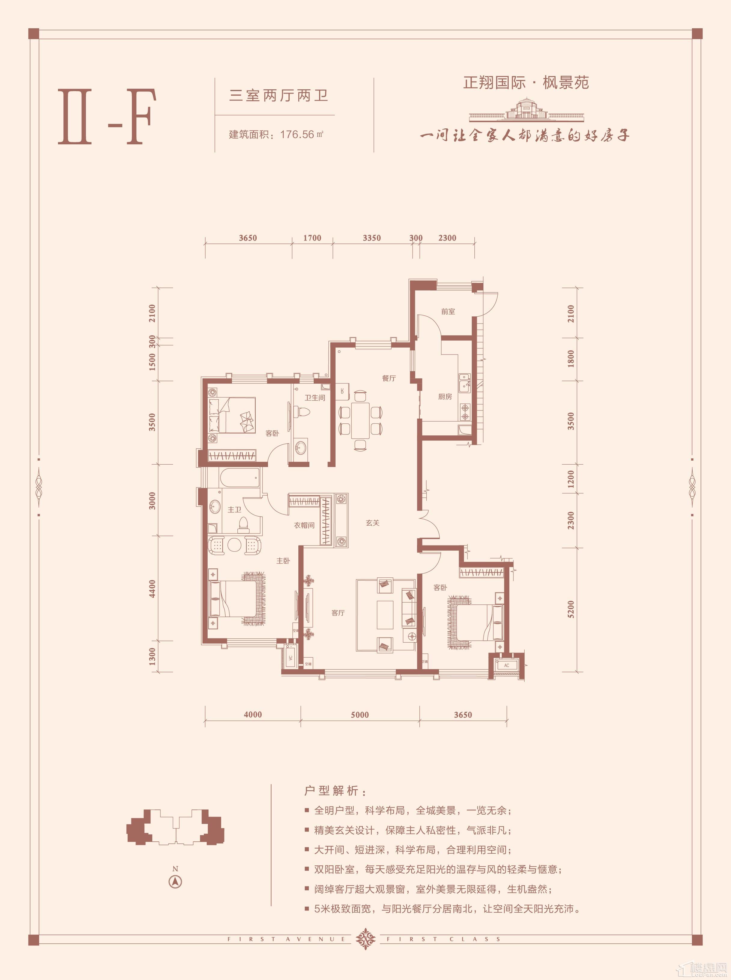 正翔国际·枫景苑户型图