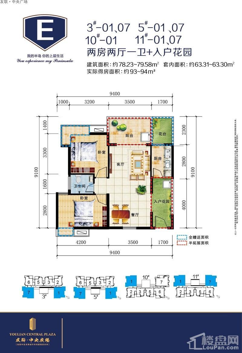 友联·中央广场E户型图