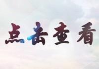 锦城邻里*