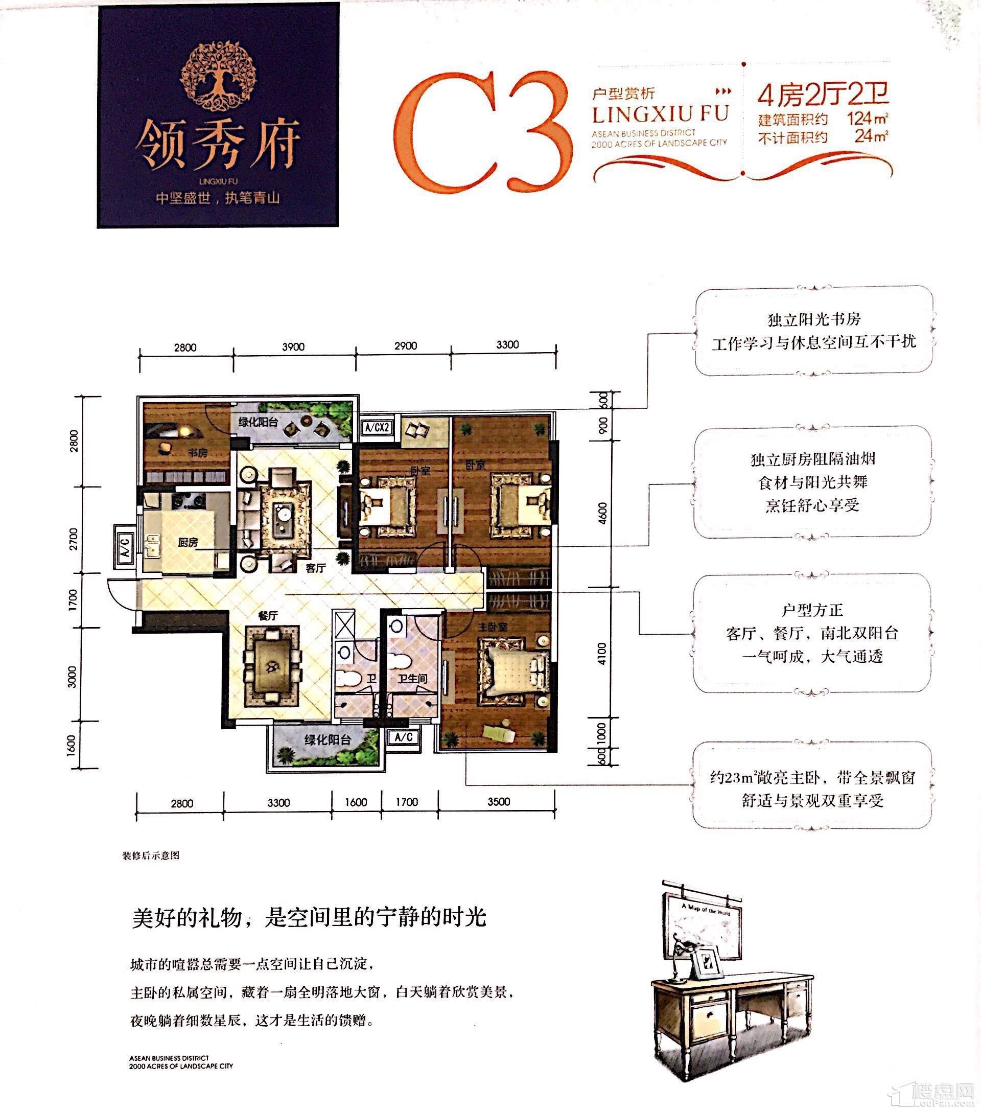 二期5#楼C3户型