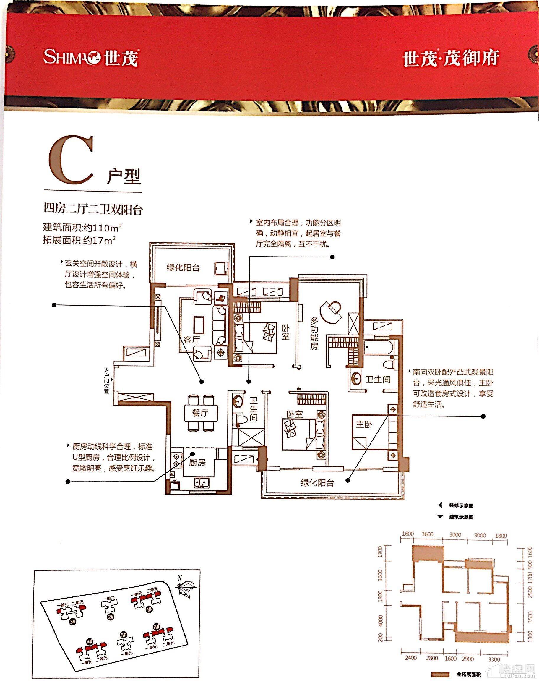 二期1、3、4、6#楼C户型