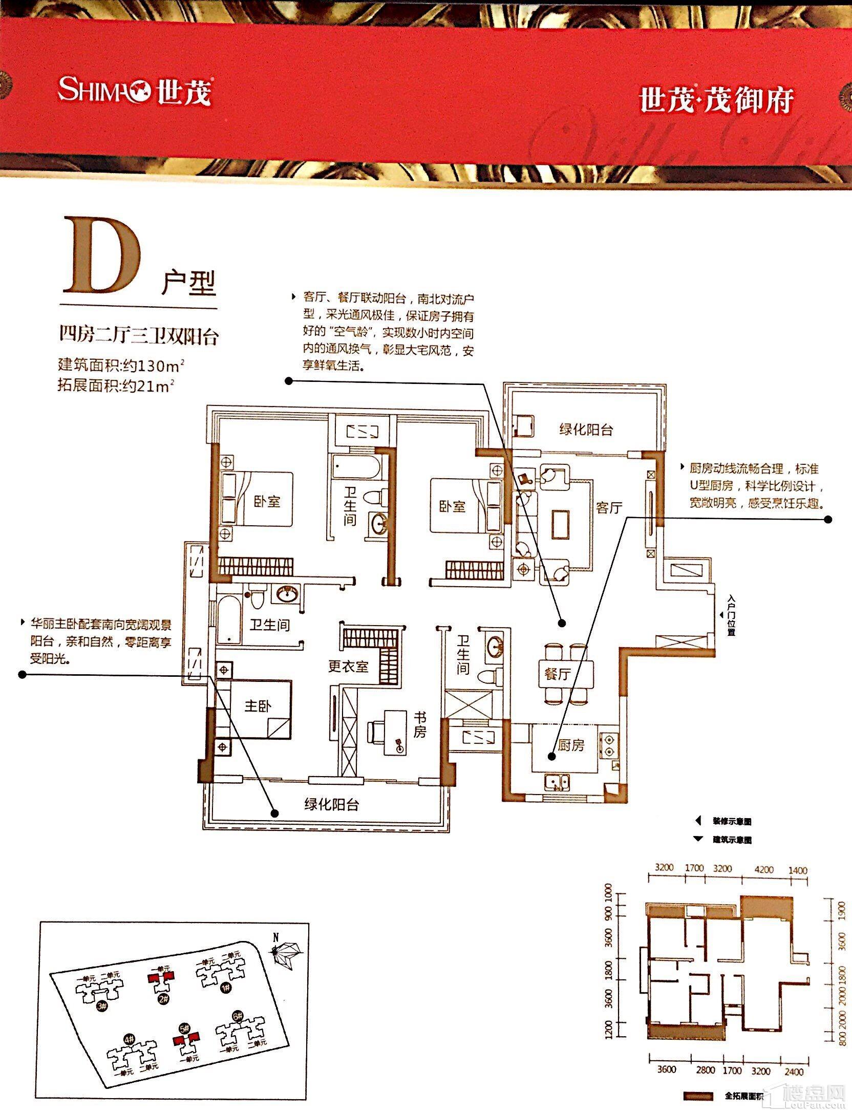 二期2、5#楼D户型