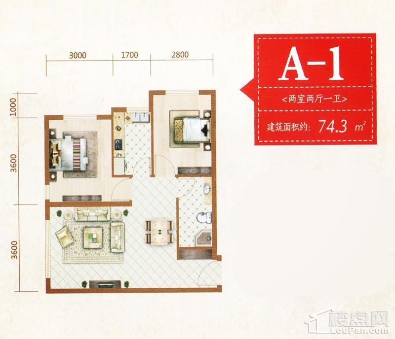 B区A-1户型