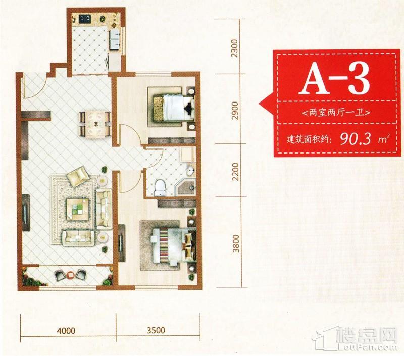 B区A—3户型