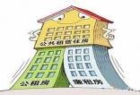 2017申请廉租房需要的条件和资料