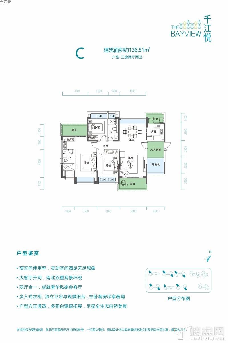 千江悦C户型图
