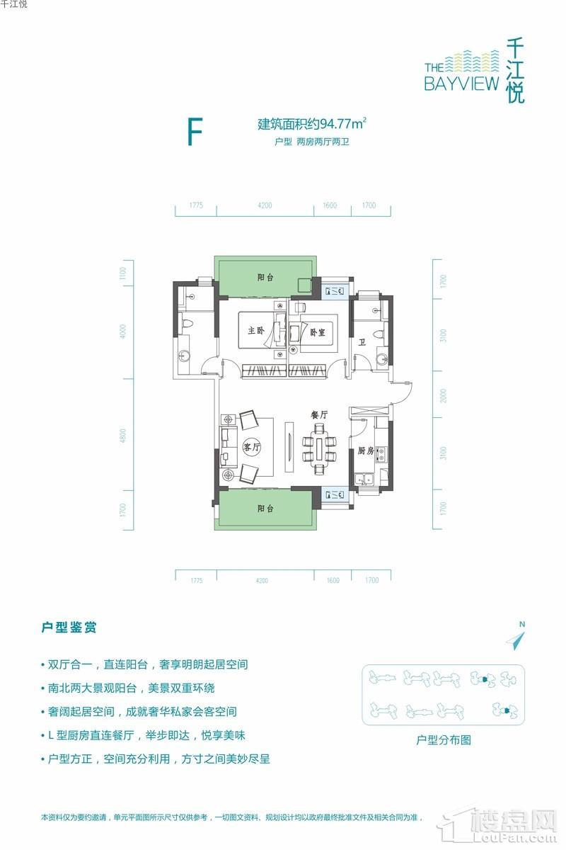 千江悦F户型图