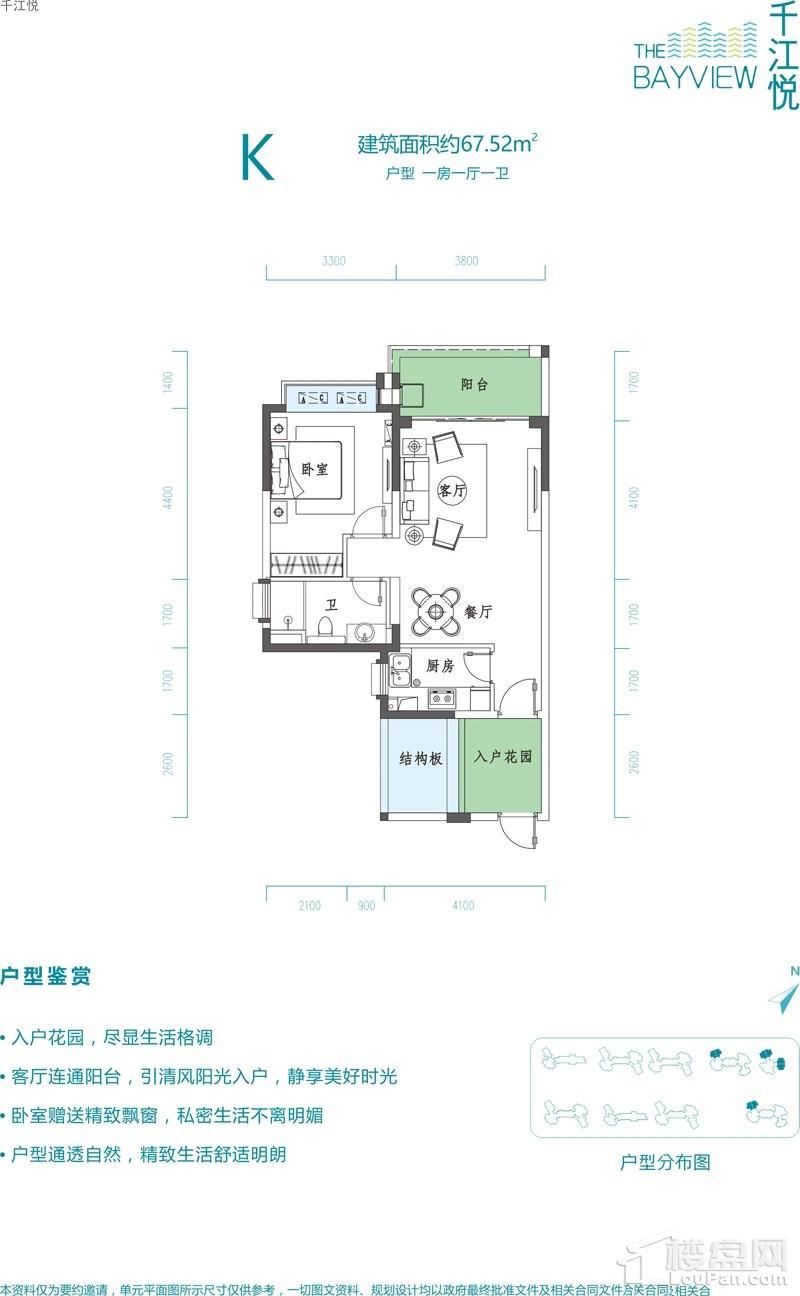 千江悦K户型图