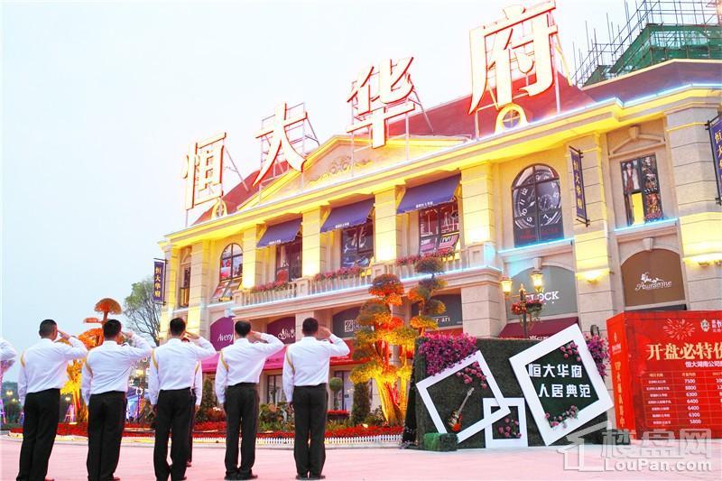 湖南公司邵阳恒大华府实景图