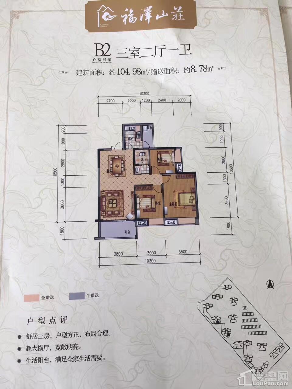 福泽山庄9/11栋B2户型