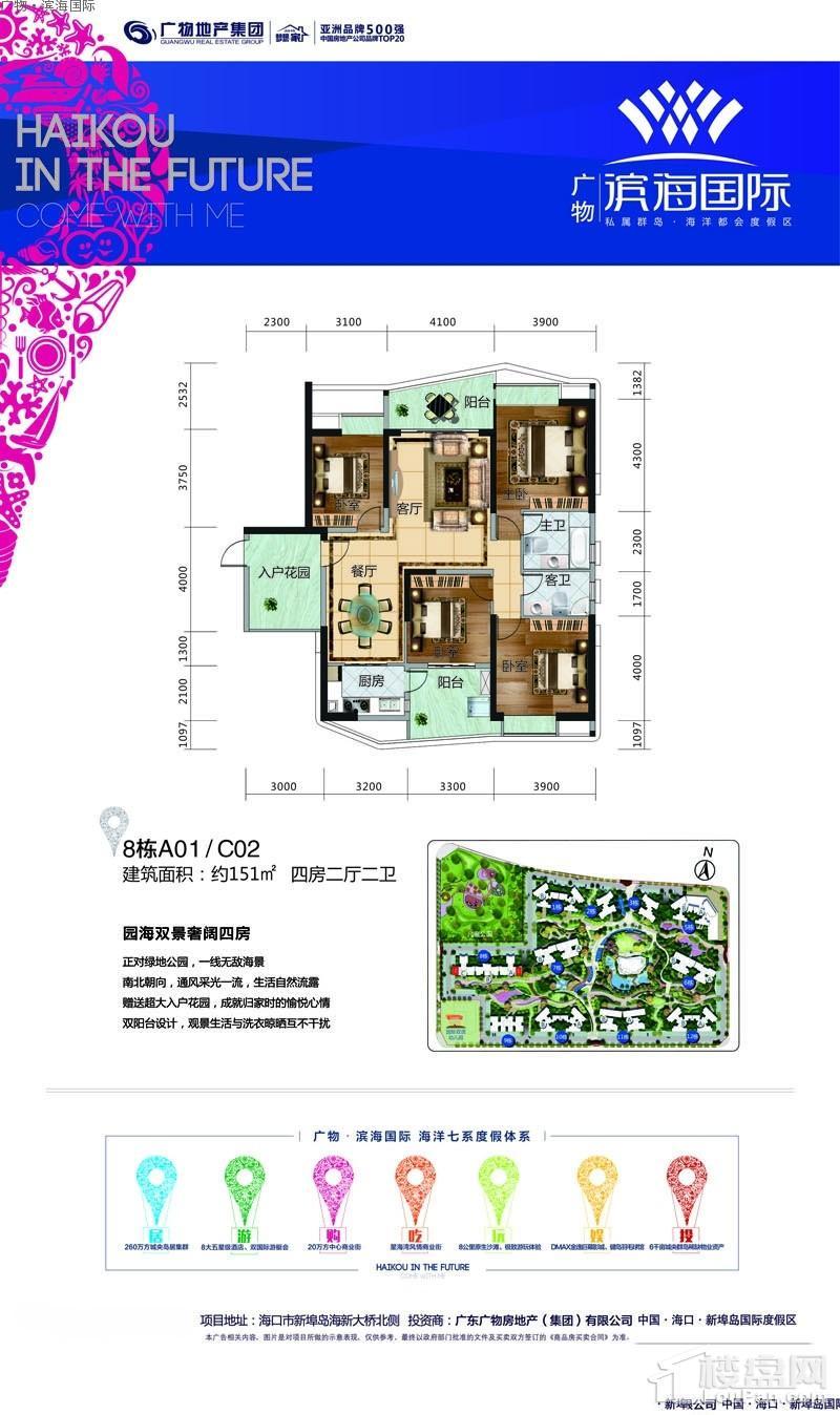 广物·滨海国际8栋A01/C02户型