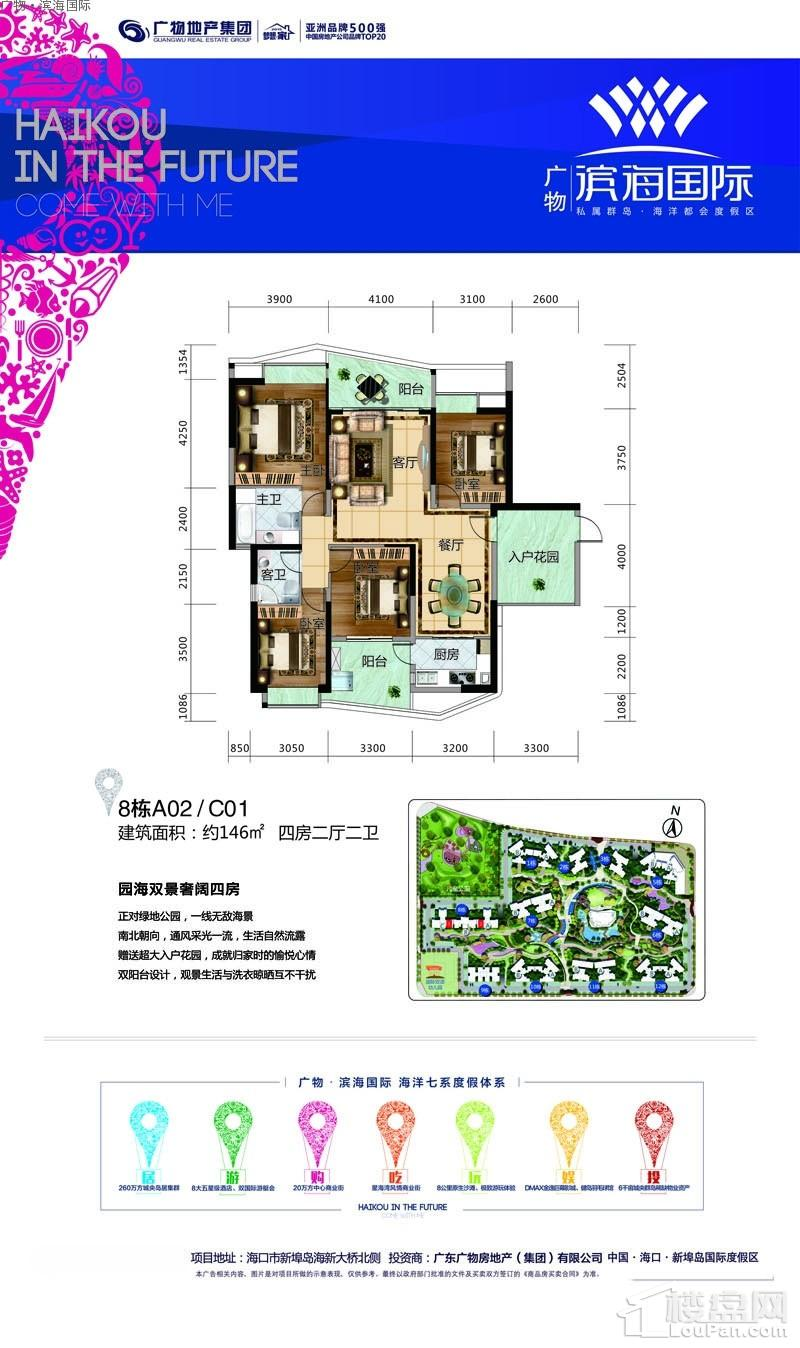 广物·滨海国际8栋A02/C01户型