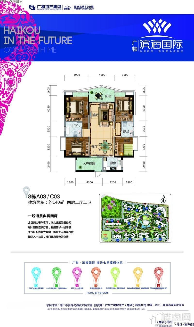 广物·滨海国际8栋A03/C03