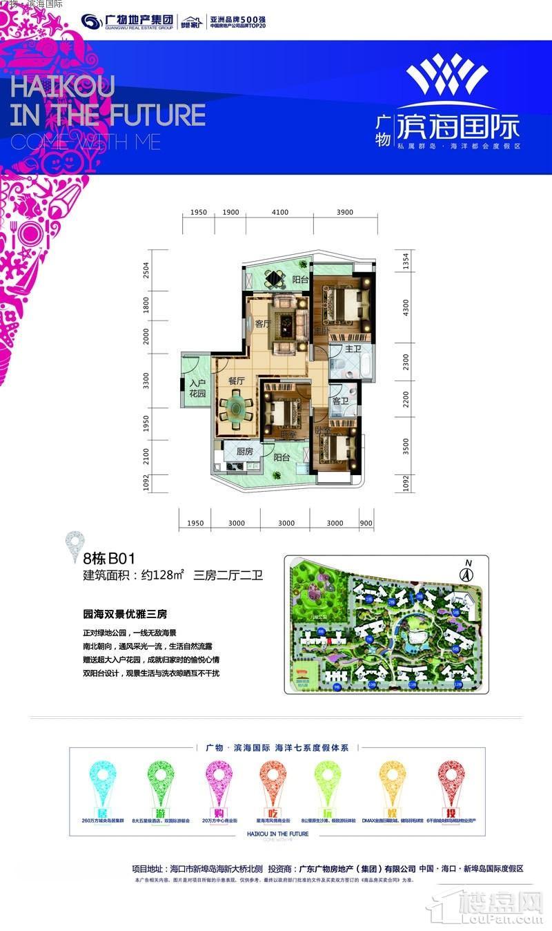 广物·滨海国际8栋B01户型