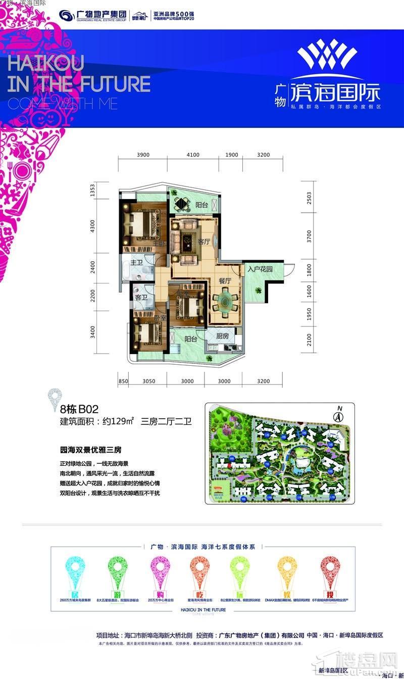 广物·滨海国际8栋B02户型