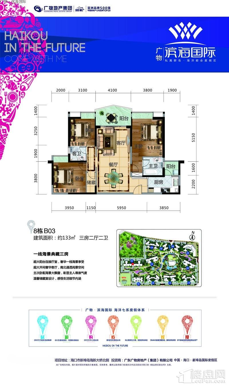 广物·滨海国际8栋B03户型
