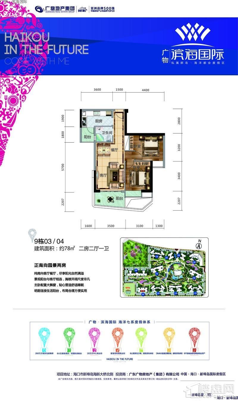 广物·滨海国际9栋03/04户型