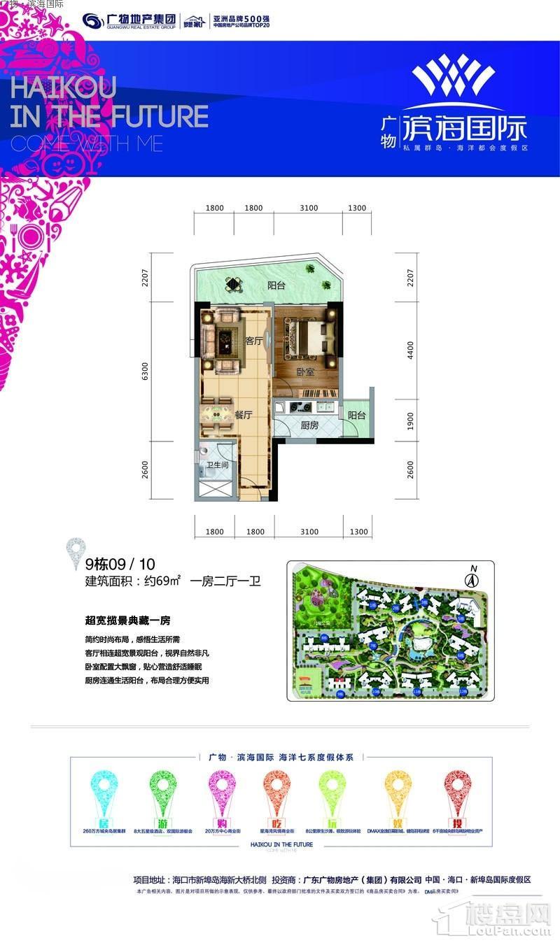广物·滨海国际9栋09/10户型