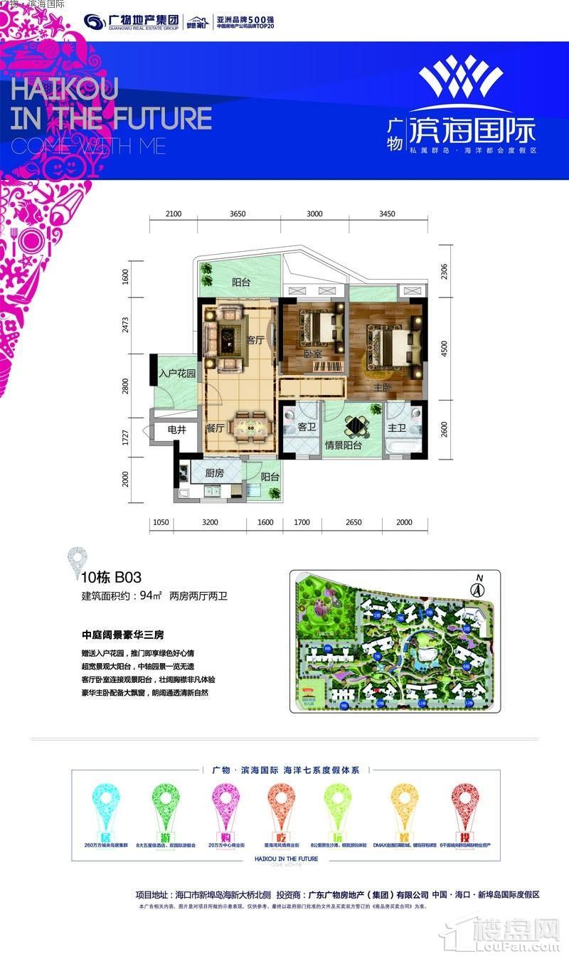 广物·滨海国际10栋B03户型