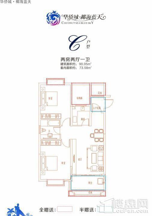 华侨城·椰海蓝天C户型图