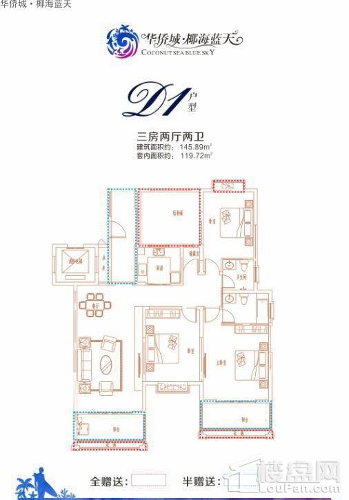 华侨城·椰海蓝天D1户型图