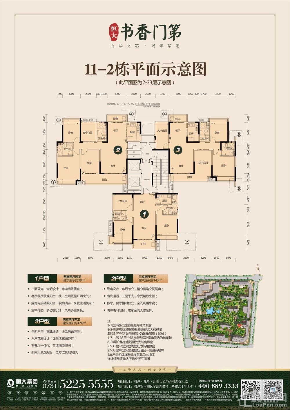 湘潭恒大书香门第11-2#栋户型图