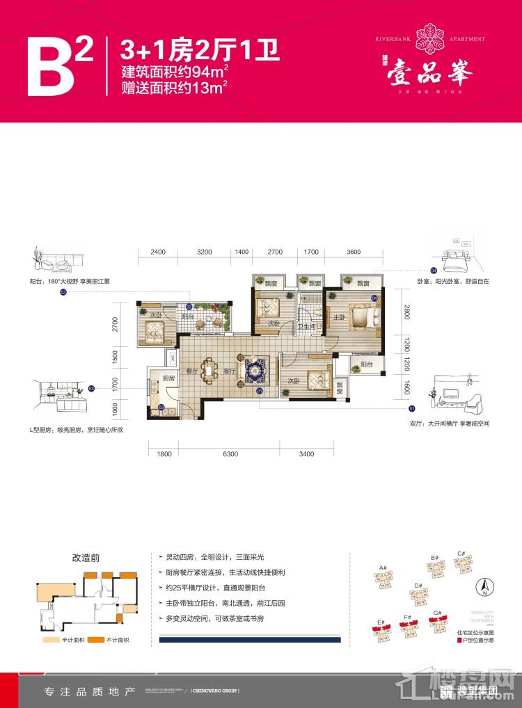骋望壹品峯B2户型