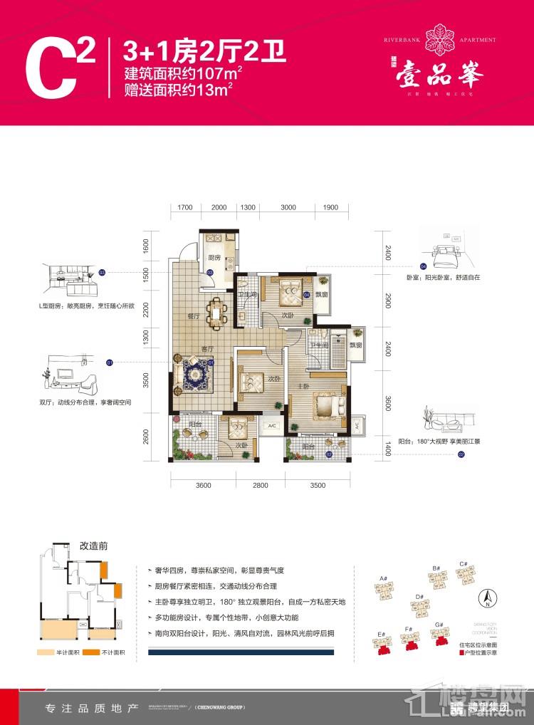 骋望壹品峯C2户型
