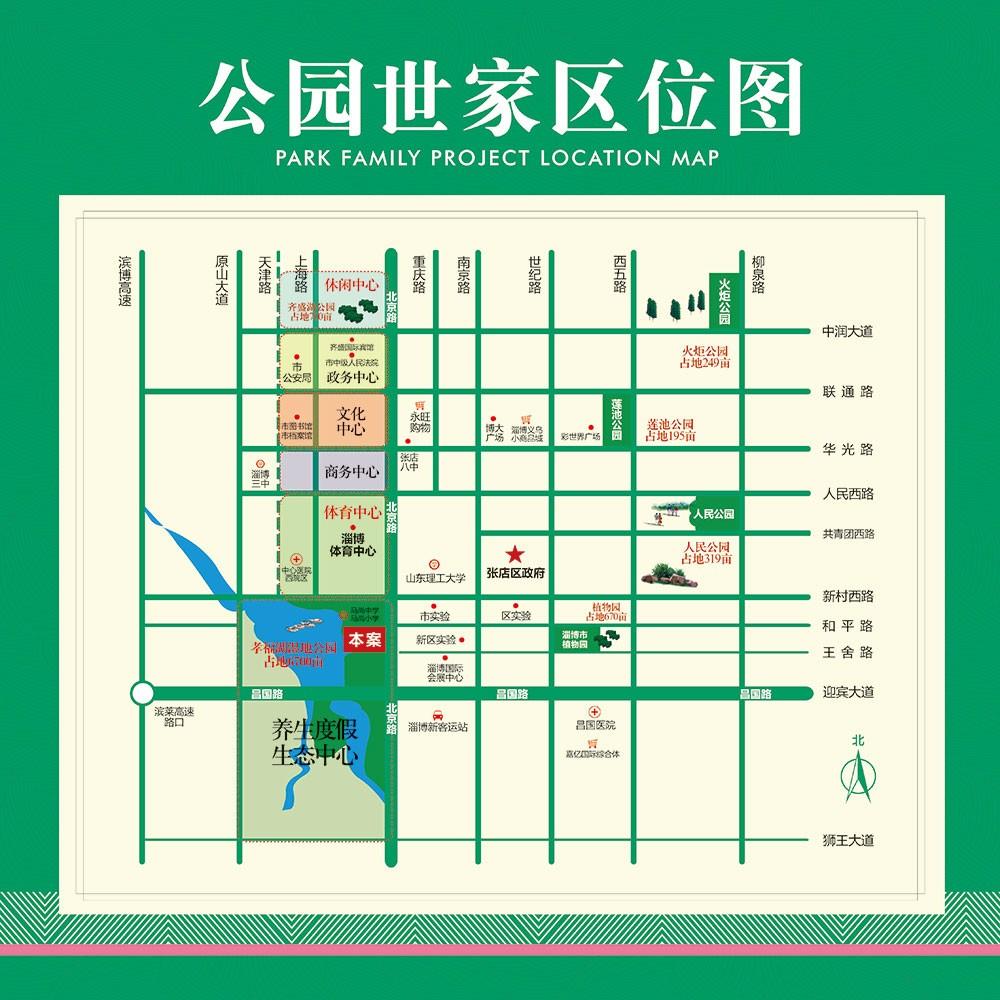 公园世家位置图