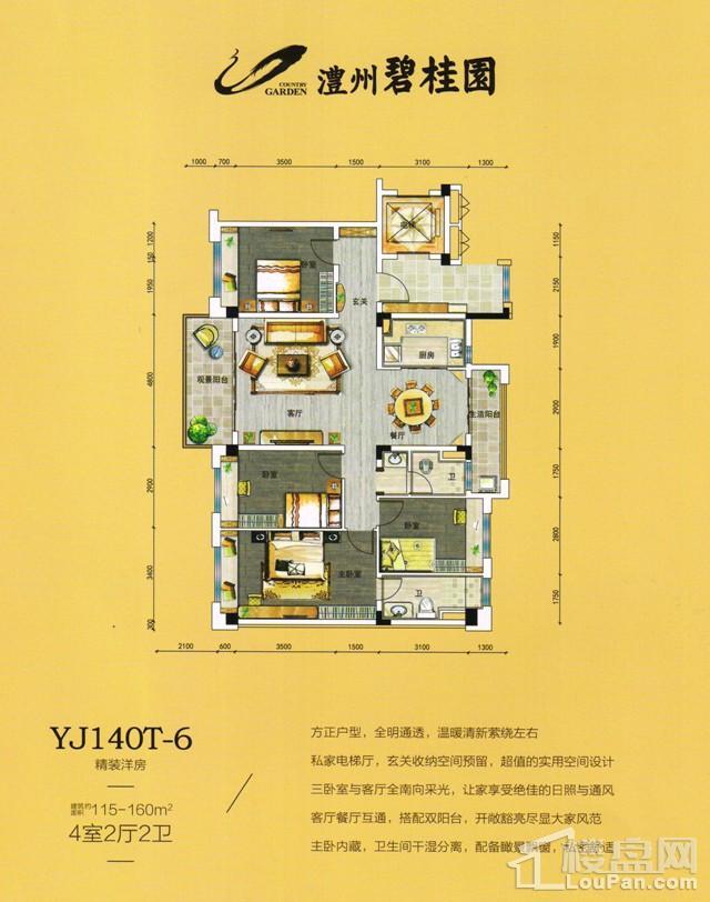 澧州碧桂园一期YJ140T-6户型图