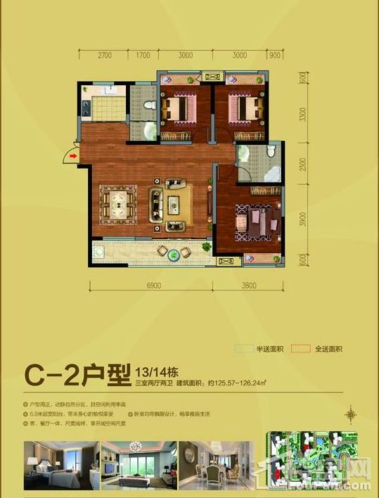 弘康·体育新城二期C2户型图