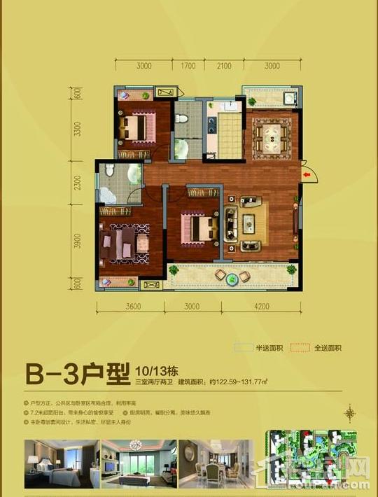 弘康·体育新城二期B3户型图