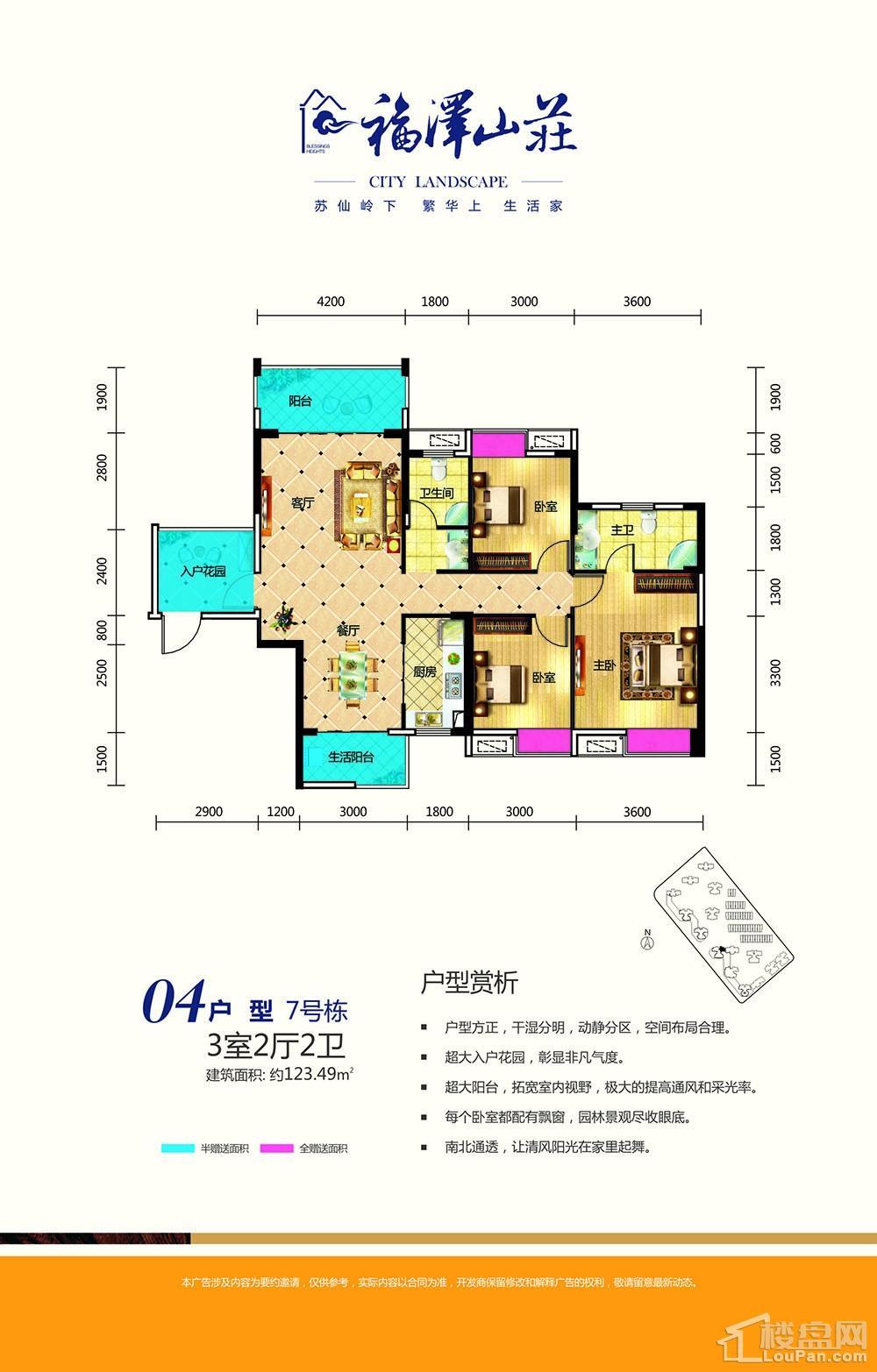 福泽山庄7栋04户型