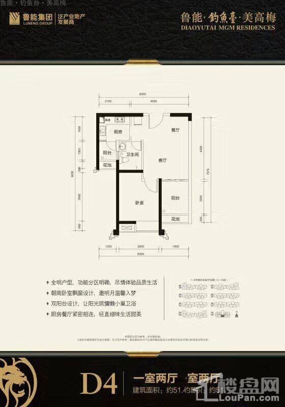 鲁能·钓鱼台·美高梅D4户型图