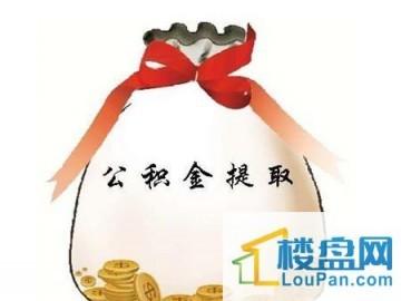 选贷款当然要公积金啦 公积金贷款常见误区