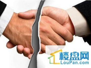 签完卖房合同后卖方欲反悔 先看看违约后果!