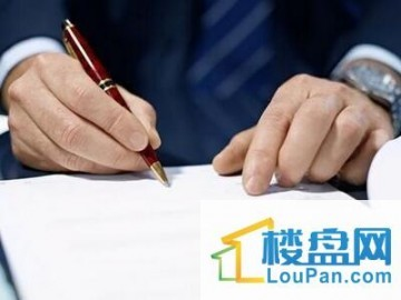 签二手房买卖合同需谨慎 五大要点不可缺