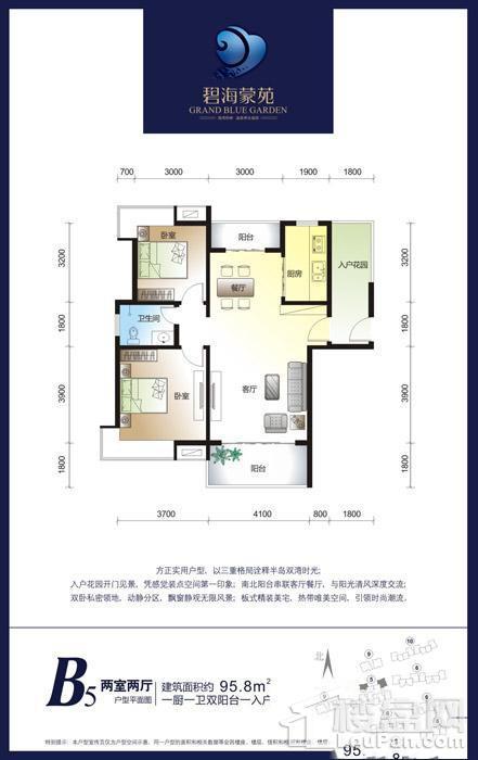 碧海蒙苑B5户型图